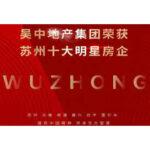 Wuzhong Group